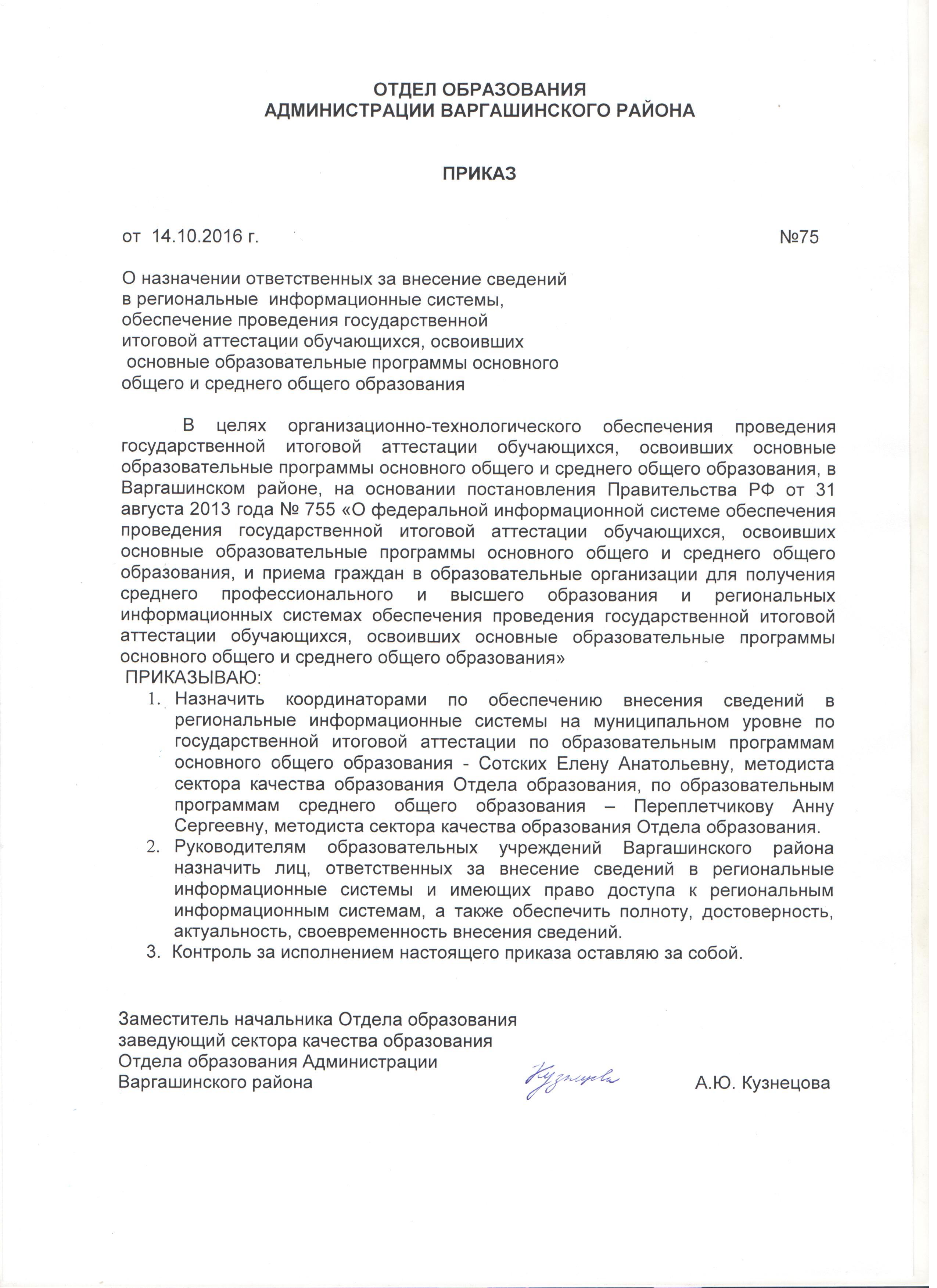 Приказ О назначении ответственных за внесение сведений в РИС №75 от 14.10.2016г.