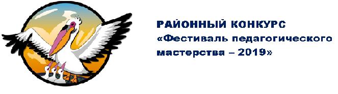 11 февраля 2019 года стартовал районный конкурс «Фестиваль педагогического мастерства – 2019».