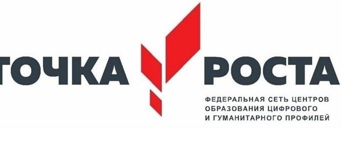 Торжественное открытие Центра образования цифрового и гуманитарного профилей «ТОЧКА РОСТА» состоится 20 сентября 2019 г