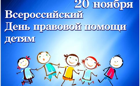Объявление о проведении дня правовой помощи детям