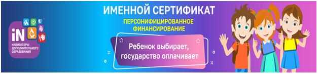 C 1 сентября 2020 года в Варгашинском районе вводится система персонифицированного финансирования дополнительного образования для детей.