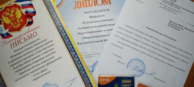 Итоги IX областного конкурса по энергосбережению